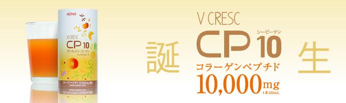 ブイ・クレス CP10 コラーゲンペプチド 10,000mg 誕生