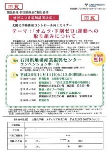 2014.10.15太陽化学